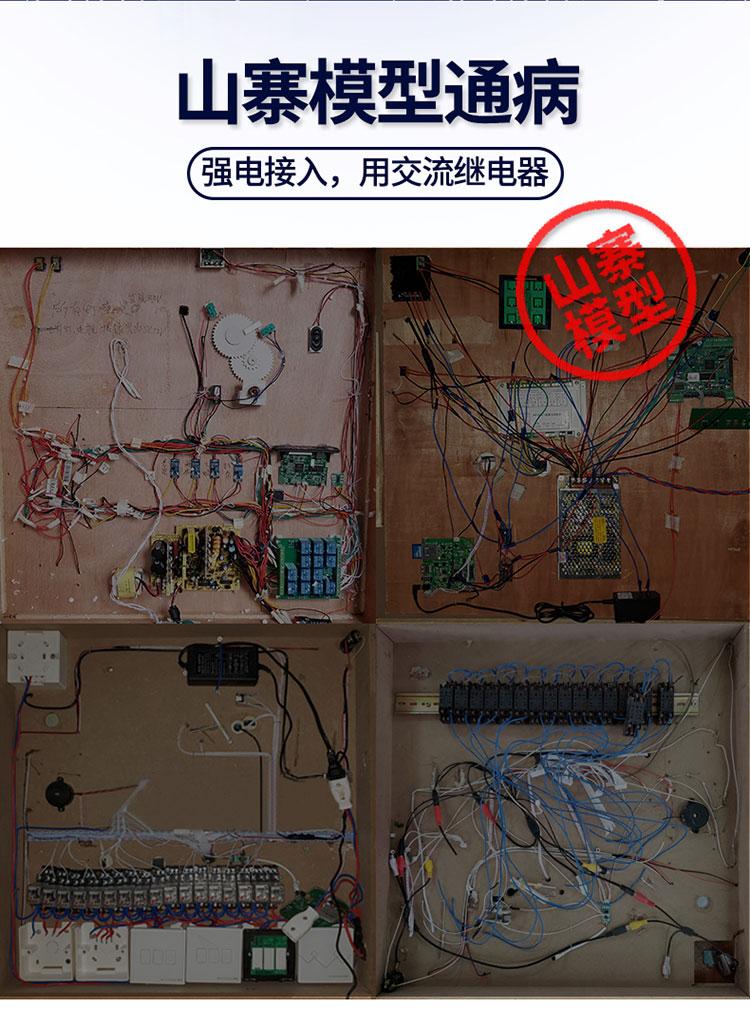 强弱电控制主板-副本_04.jpg